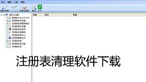 注册表清理软件下载