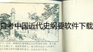 自考中国近代史纲要软件下载