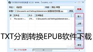 TXT分割转换EPUB软件下载