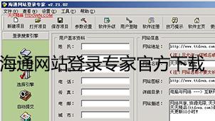 登录器软件下载