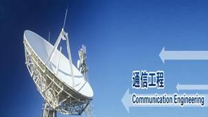 通訊工程軟件專區
