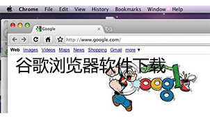 谷歌瀏覽器軟件下載