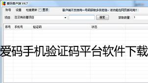 爱码手机验证码平台软件下载