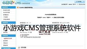 小游戏CMS管理系统软件