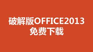 Office2013破解版专区