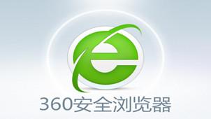 360瀏覽器5.0專區