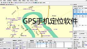 GPS定位软件