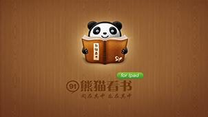 91熊猫大全
