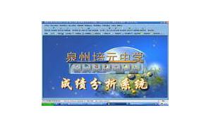 考试成绩系统软件