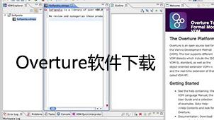 Overture软件下载