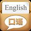 清睿口語100英語聽說考試
