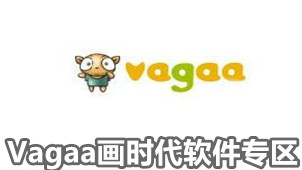 Vagaa画时代软件专区