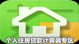 个人住房贷款计算器专区