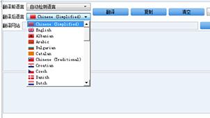 google翻译在线翻译软件大全
