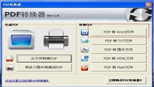 PDF转换成Word转换器大全