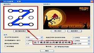 密码解锁软件专题