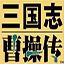 三国志曹操传LOGO