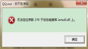 IERTUTIL.dll官方下载大全