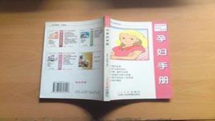 孕妇手册专题
