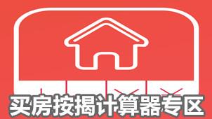 买房按揭计算器专区