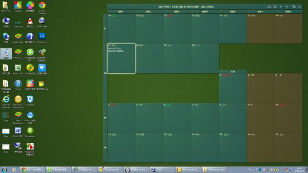 desktopcal桌面日历