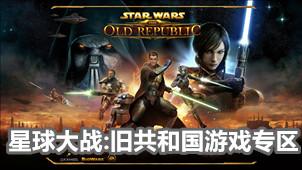 星球大战:旧共和国游戏专区