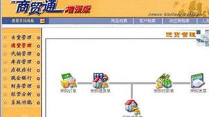 极速商贸通软件下载