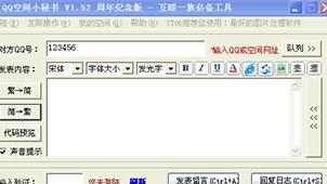 qq小秘书软件大全
