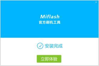 小米Miflash官方刷机工具截图1