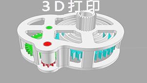 3D印刷大全