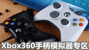 Xbox360手柄模拟器专区