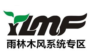 雨林木风系统专区