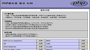 php服务器专题
