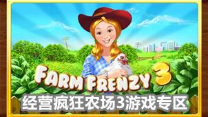 经营疯狂农场3游戏专区