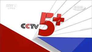 CCTV体育大全