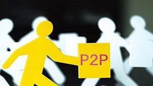 我爱p2p专题