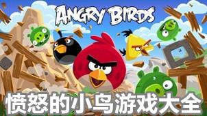 愤怒的小鸟游戏大全