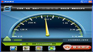 检测网速大全