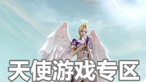 天使游戏专区