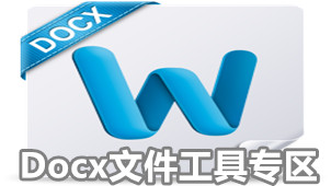Docx文件工具专区