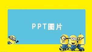 PPT图片大全