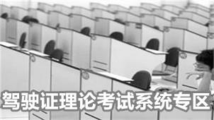 驾驶证理论考试系统专区
