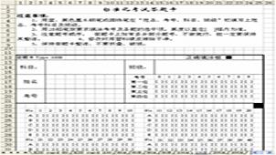 电脑阅卷系统专题