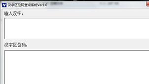 汉字区位码查询系统软件