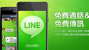 连我line聊天软件下载