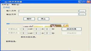 MP3鈴聲編輯器軟件