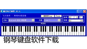 钢琴键盘软件下载