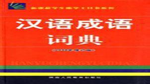 汉语成语词典专题