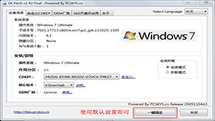 windows7激活工具专题