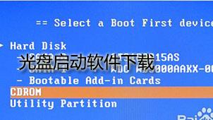 光盘启动软件下载